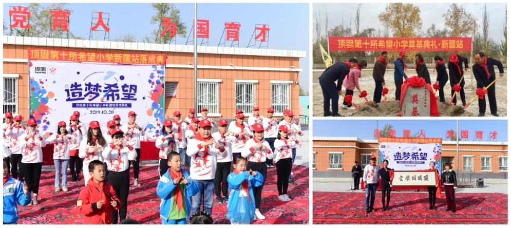 第十所希望小学新疆站