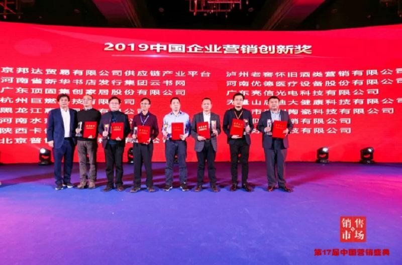 引领家居生活方式,顶固斩获2019中国企业创新营销奖