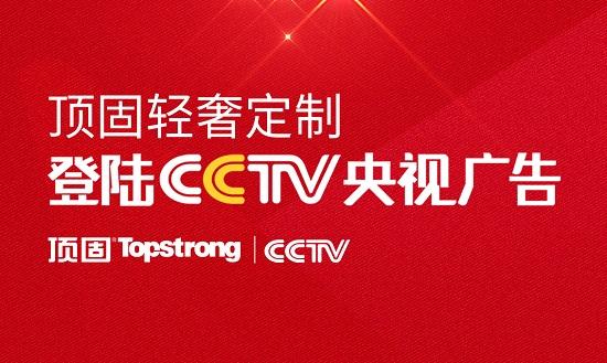 6月25日顶固品牌广告登陆央视,尽请期待!