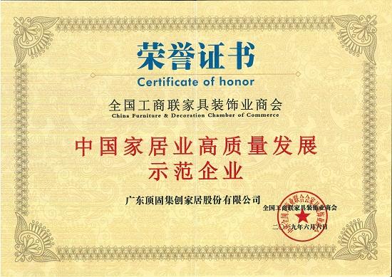 热烈祝贺!顶固获《中国家居业高质量发展示范企业》荣誉证书(1)