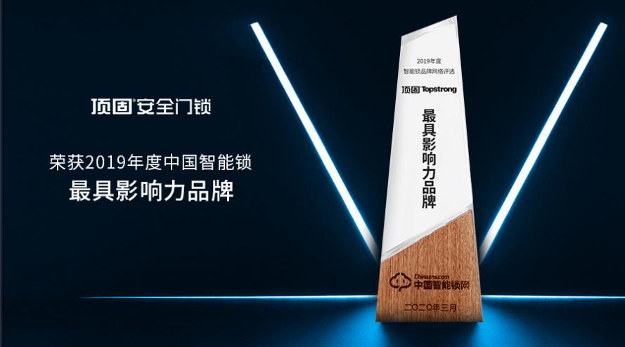中国智能锁最具影响力品牌