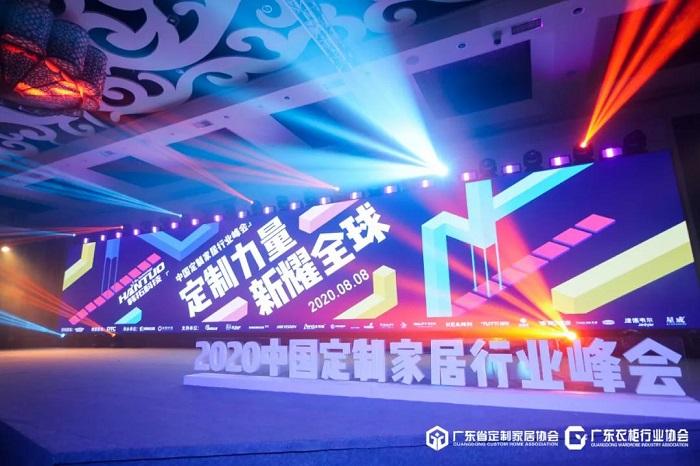 高光时刻|2020中国定制家居行业峰会召开,顶固再次加冕,荣获两项大奖!