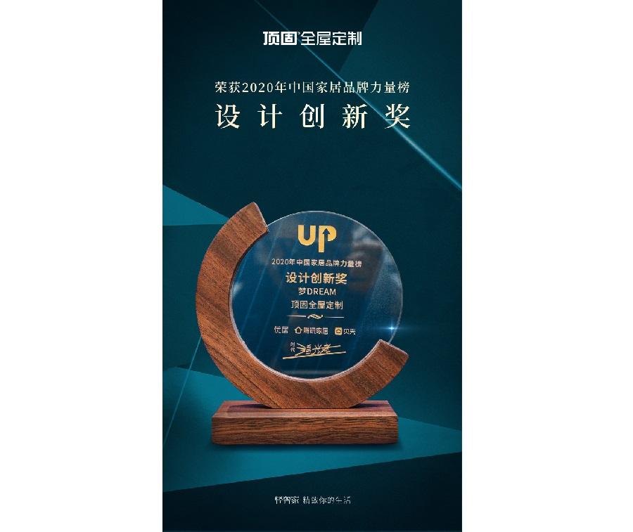 2020年中国家居品牌力量榜-设计创新奖