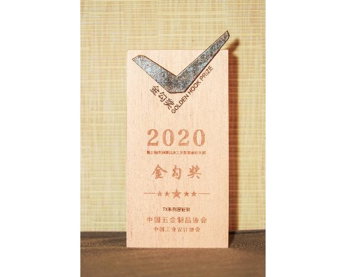 2020第三届中国锁具及工艺装备设计大赛-金勾奖-TX系列智能锁