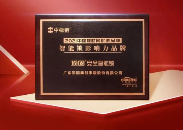 中国建材网优选品牌智能锁影响力品牌奖