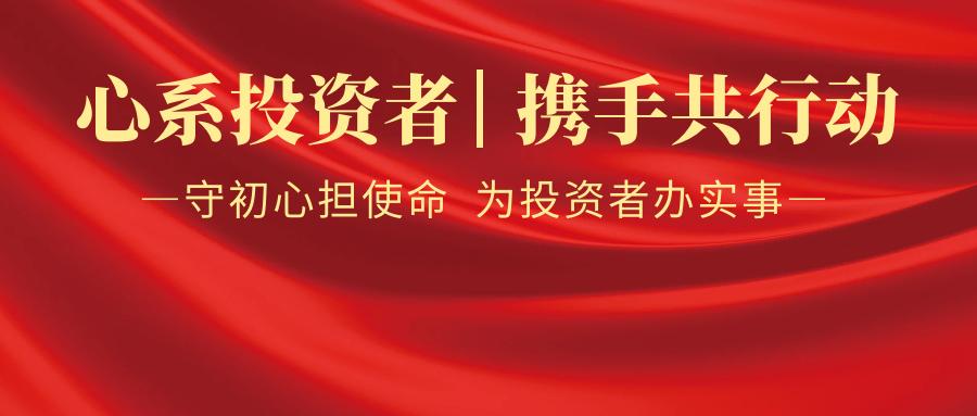 """5.15全国投资者保护宣传日:高度警惕所谓股市""""杀猪盘""""风险"""
