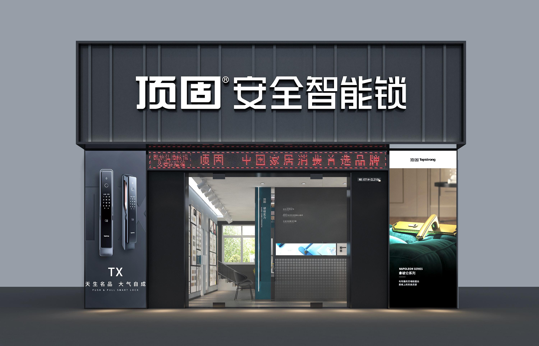 喜讯 热烈祝贺顶固安全智能锁鄂东南运营中心盛装启幕