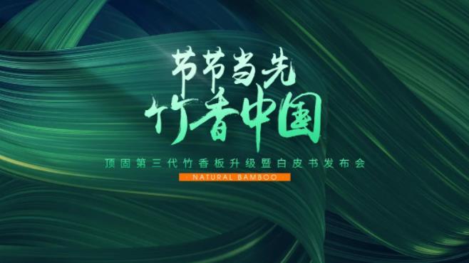 节节当先,竹香中国 ▏顶固第三代竹香板暨白皮书发布会重磅来袭