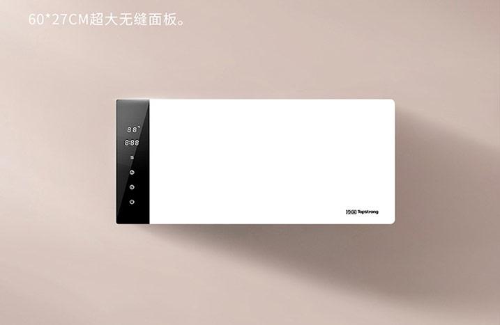 M03-6027石墨烯智能电热毛巾架