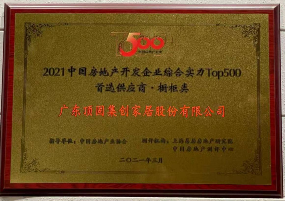 2021中国房地产开发企业综合实力TOP500 橱柜类、机械锁类首选供应商品牌