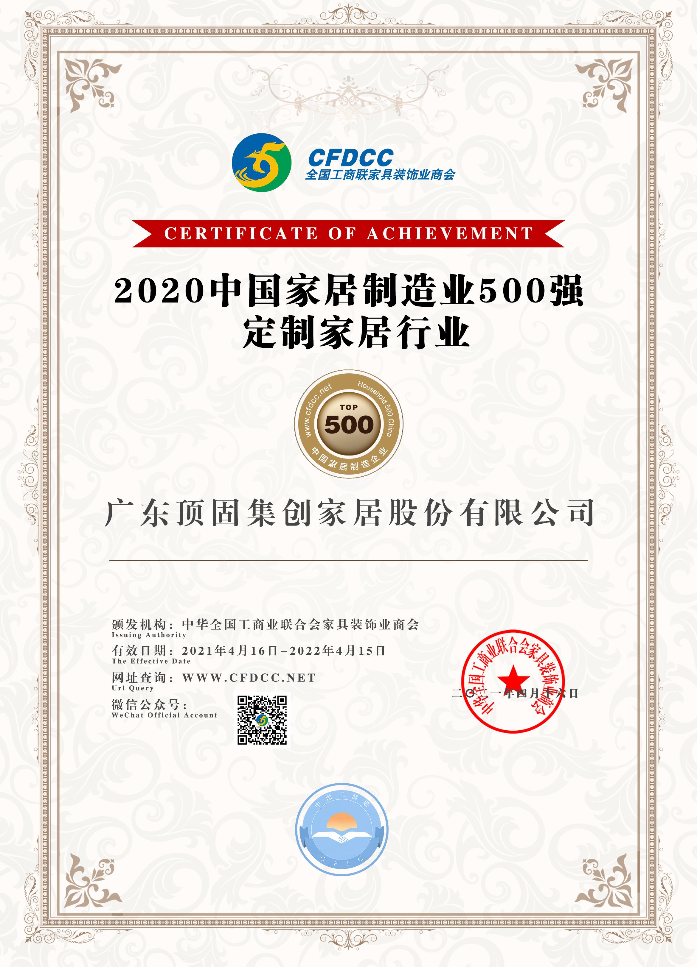 2020中国家居制造业500强 定制家居类Top10