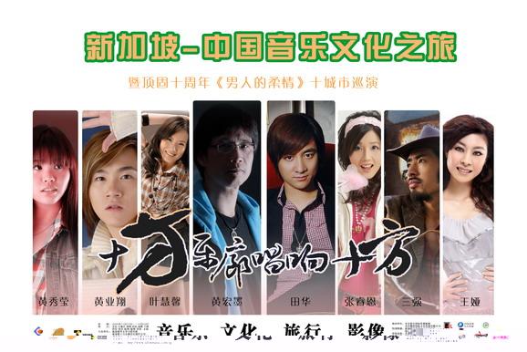 2009年新加坡·中国音乐文化之旅 —— 暨顶固十周年《男人的柔情》巡演—北京站