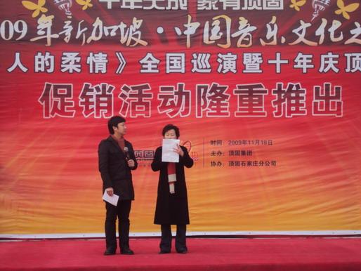 顶固2009年新加坡-中国音乐文化之旅