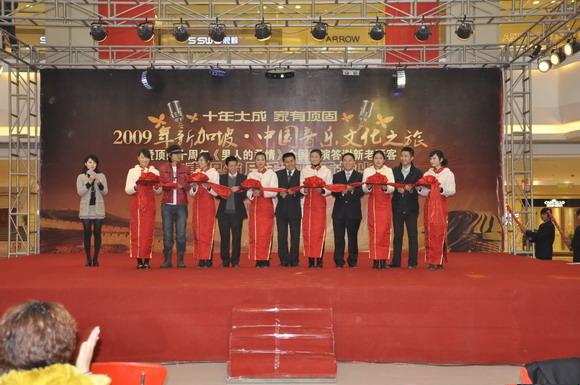 新加坡-中国音乐文化之旅暨顶固《男人的柔情》郑州第三站