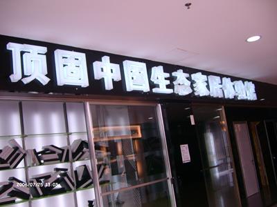 """广州花花世界""""顶固中国生态家居体验馆""""盛大开幕"""