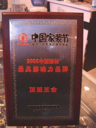 顶固获得2006中国建材最具影响力品牌