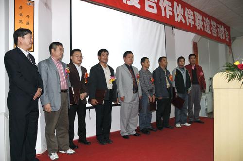 9周年庆——顶固2008年度合作伙伴联谊答谢会